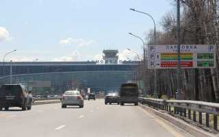 Сколько стоит парковка в Домодедово