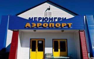 Якутский аэропорт Нерюнгри (Чульман)
