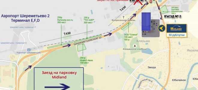 Схема терминала D Шереметьево