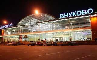 Как добраться из Внуково до Москвы