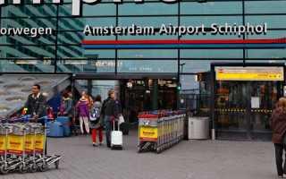 Как доехать из аэропорта Амстердама в центр города