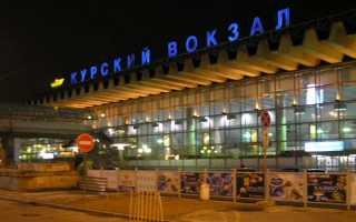 Как добраться от Курского вокзала до Домодедово