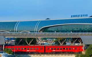 Как добраться до аэропорта Домодедово на аэроэкспрессе